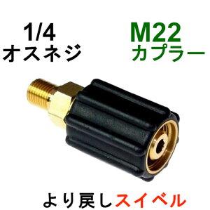 高圧M22カプラ・メス(1/4オスネジ)スイベル付 A社製             高圧洗浄機用カプラー 蔵王産業 マキタ スクリューコネクション ケルヒャー 電気高圧 高圧ホース