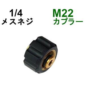 高圧M22カプラ・メス(1/4メスネジ) B社製            高圧洗浄機用カプラー 蔵王産業 マキタ スクリューコネクション ケルヒャー クランツレ 電気高圧 高圧ホース