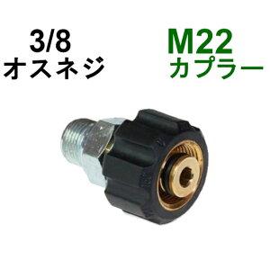 高圧M22カプラ メス(3/8オスネジ) B社製            高圧洗浄機用カプラー 蔵王産業 マキタ スクリューコネクション ケルヒャー クランツレ 電気高圧 高圧ホース
