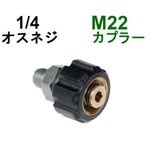M22カプラ メス(1/4オスネジ) B社製            高圧洗浄機用カプラー 蔵王産業 マキタ スクリューコネクション ケルヒャー クランツレ 電気高圧 高圧ホース用