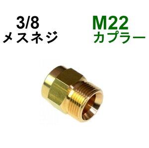 高圧M22カプラ・オス(3/8メスネジ) B社製            高圧洗浄機用カプラー 蔵王産業 マキタ スクリューコネクション ケルヒャー クランツレ 電気高圧 高圧ホース