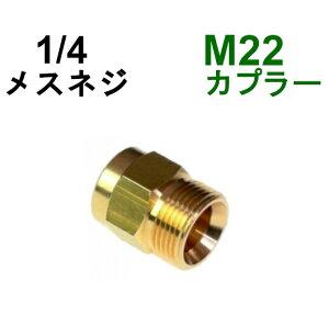 高圧M22カプラ・オス(1/4メスネジ) B社製            高圧洗浄機用カプラー 蔵王産業 マキタ スクリューコネクション ケルヒャー クランツレ 電気高圧 高圧ホース