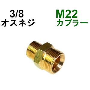 高圧M22カプラ オス(3/8オスネジ) B社製            高圧洗浄機用カプラー 蔵王産業 マキタ スクリューコネクション ケルヒャー クランツレ 電気高圧 高圧ホース
