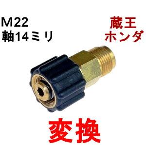 高圧変換カプラー M22(メス)⇔クイックカプラ(オス)              高圧洗浄機用カプラ 蔵王産業 スクリューコネクション ケルヒャー 電気高圧 高圧ホース用
