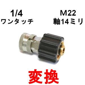 高圧変換カプラ M22(メス)⇔1/4ワンタッチカプラー(メス)              高圧洗浄機用カプラ 蔵王産業 スクリューコネクション ケルヒャー 電気高圧 高圧ホース用