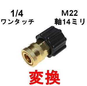 高圧変換カプラ M22(メス)⇔1/4ワンタッチカプラー(メス)真鍮製              高圧洗浄機用カプラ 蔵王産業 スクリューコネクション ケルヒャー 電気高圧 高圧ホ