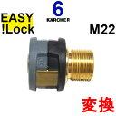 No6 HD 新型ケルヒャー 変換 旧型ケルヒャー EASY!Lock⇔M22 高圧洗浄機 接続アダプター 業務用ケルヒャー