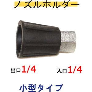 高圧洗浄機用ノズルチップ カバー(1/4×1/4ネジ)