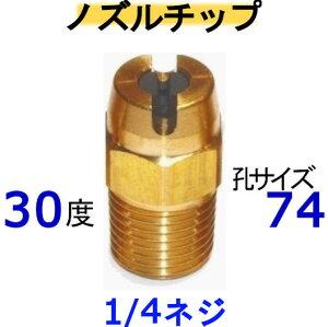 高圧洗浄機 ノズルチップ(1/4ネジ)3074