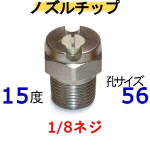 高圧洗浄機 ノズルチップ(1/8ネジ)1556 ステンレス