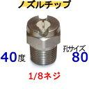 高圧洗浄機 ノズルチップ(1/8ネジ)4080 ステンレス