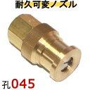 高圧洗浄機用ノズル(耐久可変ノズル)穴サイズ045