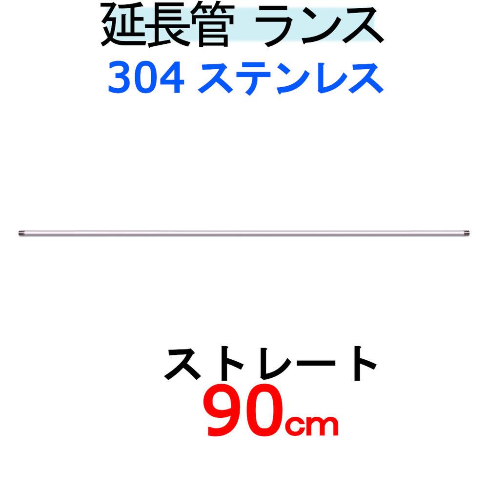 SUS304ストレートランス90cm延長管(業務用)高圧洗浄機