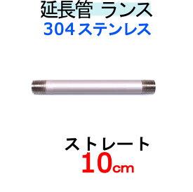 SUS304ストレートランス10cm延長管(業務用)高圧洗浄機