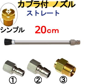 20cmランス・カプラー・チップ付 (業務用)