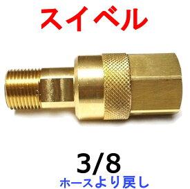 スイベル(寄り戻し)3/8         高圧洗浄機用