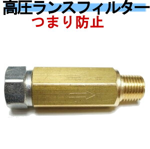 高圧ランスフィルター(ノズル詰まり防止)