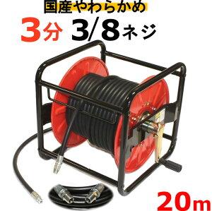 高圧洗浄機ホースリール 高圧ホース やらかめ 20メートル 耐圧210K 3分(3/8) 高圧洗浄機ホース