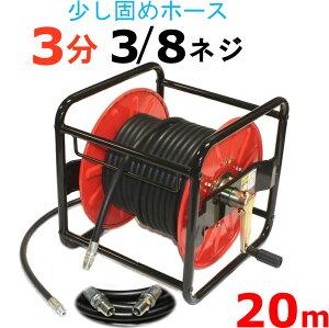 高圧洗浄機ホースリール 高圧ホース 20メートル 耐圧210K 3/8 3分 高圧洗浄機ホース