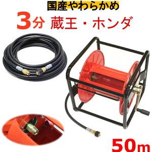 (業務用)高圧洗浄機ホースリール(ホース着脱タイプ) 高圧ホース やらかめ 50メートル 耐圧210K 3分(3/8)(クイックカプラ付A社製) 高圧洗浄機ホース
