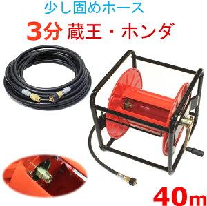 (業務用)高圧洗浄機ホースリール(ホース着脱タイプ) 高圧ホース 40メートル 耐圧210K 3分(3/8)(クイックカプラ付A社製)