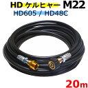 高圧ホース 20メートル 耐圧210K 2分(1/4)ケルヒャー HD605・HD4/8C・HD7/15C・HD9/17M・HDS4/7U 延長ホース