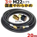 高圧ホース やらかめ 20メートル 耐圧210K 3分(3/8)(M22カプラ付)A社製