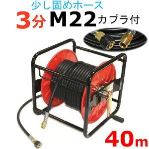 (業務用)高圧洗浄機ホースリール 高圧ホース 40メートル 耐圧210K 3分(3/8)(M22カプラ付)A社製 高圧洗浄機ホース