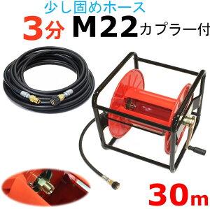 (業務用)高圧洗浄機ホースリール(ホース着脱タイプ)高圧ホース 30メートル 耐圧210K 3分(3/8)(M22カプラ付)A社製