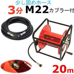 (業務用)高圧洗浄機ホースリール(ホース着脱タイプ)高圧ホース 20メートル 耐圧210K 3分(3/8)(M22カプラ付)A社製 高圧洗浄機ホース