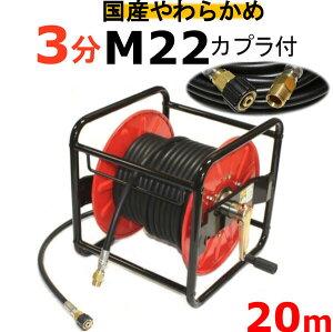 (業務用)高圧洗浄機ホースリール 高圧ホース やらかめ 20メートル 耐圧210K 3分(3/8)(M22カプラ付)A社製