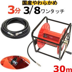 高圧洗浄機ホースリール (ホース着脱タイプ) 高圧ホース やらかめ 30メートル 耐圧210K 3分(3/8ワンタッチカプラー付)