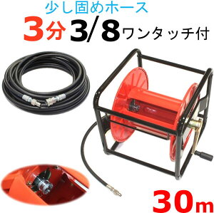 高圧洗浄機ホースリール(ホース着脱タイプ)高圧ホース 3分 30メートル 3/8ワンタッチカプラー付 耐圧210K 高圧洗浄機ホース