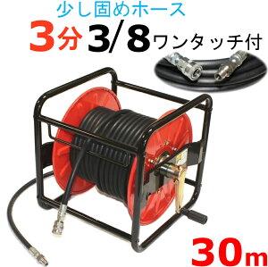 高圧洗浄機ホースリール 高圧ホース 3分 30メートル 3/8ワンタッチカプラー付 耐圧210K 高圧洗浄機ホース