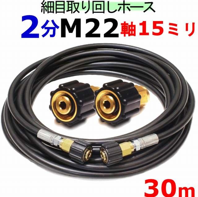 高圧ホース 30m 交換タイプ リョービ 日立 ヒダカ アイリス マキタ MHW0820 他M22軸径15ミリタイプ 高圧洗浄機ホース