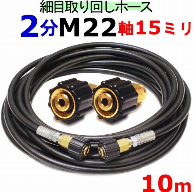 高圧ホース 10m 交換タイプ リョービ 日立 ヒダカ アイリス マキタ MHW0820 他M22軸径15ミリタイプ 高圧洗浄機ホース