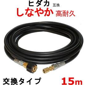 高圧ホース 15m HK-1890 互換 ヒダカ 交換 交換タイプ