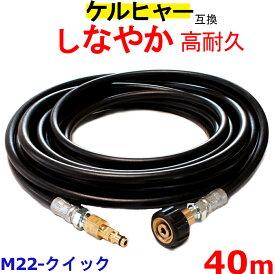 ケルヒャー 高圧ホース 互換 交換用 Kシリース(M22-クイック)40m