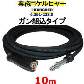 【ケルヒャー業務用】トリガーガン組込タイプ標準高圧ホース 10m  6.391-238.0(6391-2380) (高圧洗浄機部品) HD605、HD4/8P、HD4/8C、HD7/15C、HD9/17M、HDS4/7U、HD5/14B、HD830BS、HD728B、HD801Bフレーム、HDS801B、HD4/8P