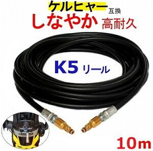 ケルヒャー K 5.900 サイレント 交換用 高圧ホース 10m(リールクイックタイプ) 互換  ケルヒャー Kシリーズ リール 5900  高圧洗浄機 高圧洗浄機ホース
