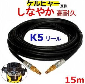 ケルヒャー K 5.900 サイレント 交換用 高圧ホース 15m(リールクイックタイプ) 互換  ケルヒャー Kシリーズ リール 5900  高圧洗浄機