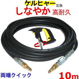 ケルヒャー 高圧ホース スイベル付 交換用 Kシリース(クイック)10m K3.200 K4.00 K3.490 K5.600 K2.900 K 2.400 ベランダクリナー K4サイレント K3サイレント