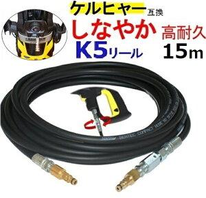 スイベル付 ケルヒャー K 5.900 サイレント 交換用 高圧ホース 15m(リールクイックタイプ) 互換  ケルヒャー Kシリーズ リール 5900  高圧洗浄機
