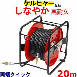 ケルヒャー 高圧ホース リール巻 互換 交換用 Kシリース(クイック)20m K3.200 K4.00 K3.490 K5.600 K2.900 K 2.400 ベランダクリナー K4サイレント K3サイレント