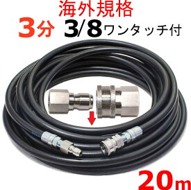 高圧洗浄機 高圧ホース 3分 20メートル 3/8ワンタッチカプラー付 耐圧210K 工進 マルナカ 互換 JCE-1107DX JCE-1408DX JCE-1510 JCE-1510K 高圧洗浄機ホース