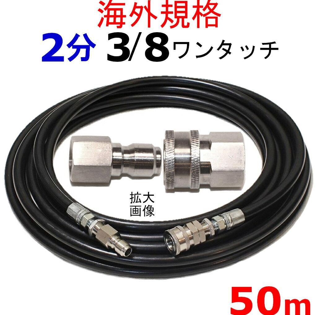 高圧洗浄機 高圧ホース 2分 50メートル 3/8ワンタッチカプラー付 耐圧210K 工進 マルナカ 互換 JCE-1107DX JCE-1408DX JCE-1510 JCE-1510K