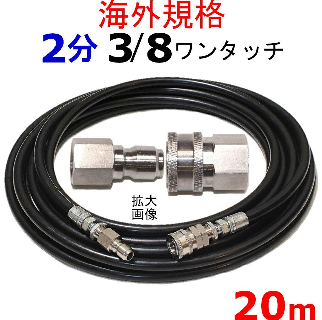 高圧洗浄機 高圧ホース 2分 20メートル 3/8ワンタッチカプラー付 耐圧210K 工進 マルナカ 互換 JCE-1107DX JCE-1408DX JCE-1510 JCE-1510K 高圧洗浄機ホース