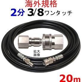 高圧洗浄機 高圧ホース 2分 20メートル 3/8ワンタッチカプラー付 耐圧210K 工進 マルナカ 互換 JCE-1107DX JCE-1408DX JCE-1510 JCE-1510K