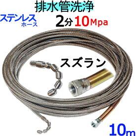 洗管ホース 10m 2分 10Mpa(ステンレスワイヤーブレード) スズランタイプ