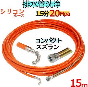 洗管ホース 15m 1.5分 20Mpa(シリコンブレード) コンパクトスズランタイプ